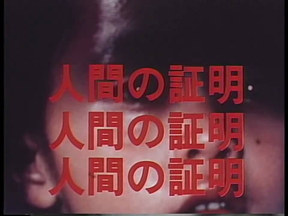 画像: [映画] 人間の証明 予告① youtu.be