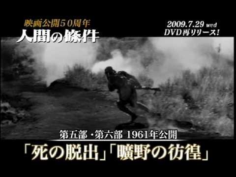 画像: 『人間の條件』映画公開50周年トレーラー youtu.be