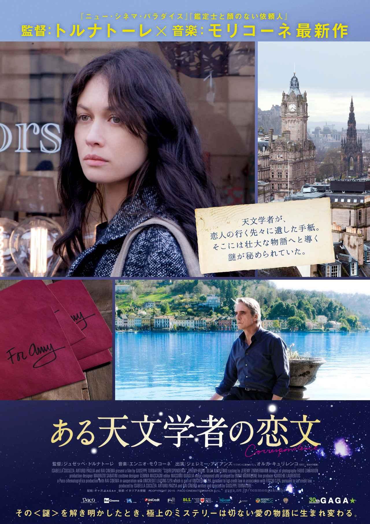 画像1: (C) COPYRIGHT 2015 - PACO CINEMATOGRAFICA S.r.L.