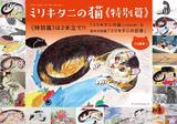 画像: 世界が絶賛した、ドキュメンタリー『ミリキタニの猫』が再び日本で上映中!