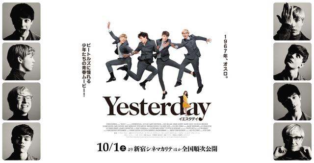 画像1: https://www.facebook.com/yesterdaymovie/photos