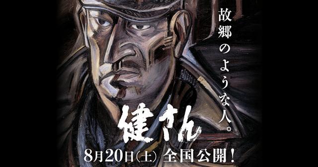 画像: 映画『健さん』2016年8月20日(土)全国公開