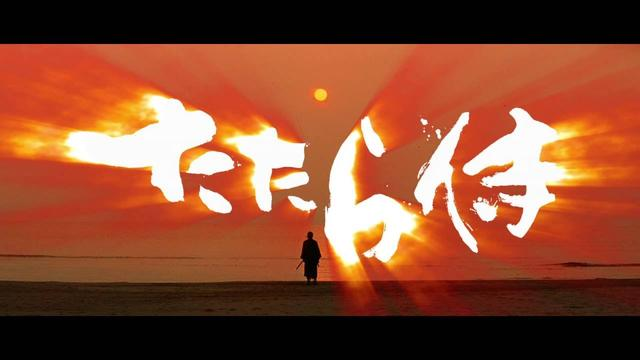 画像: 映画「たたら侍」第一弾「ティザービジュアル&ティザー予告映像 」公開!! youtu.be