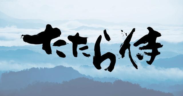 画像: EXILE HIRO初プロデュース映画「たたら侍」公式HP