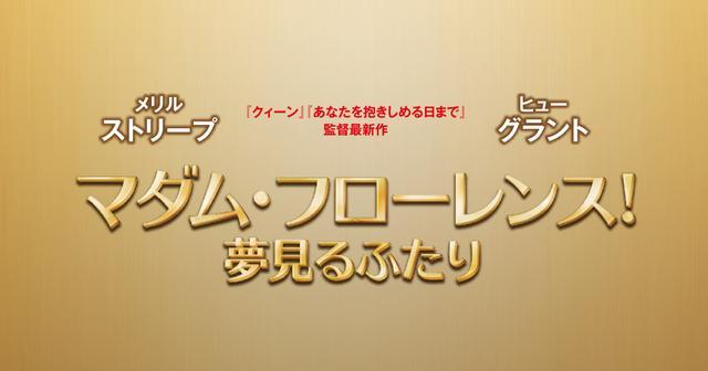 画像: >映画『マダム・フローレンス! 夢見るふたり』公式サイト