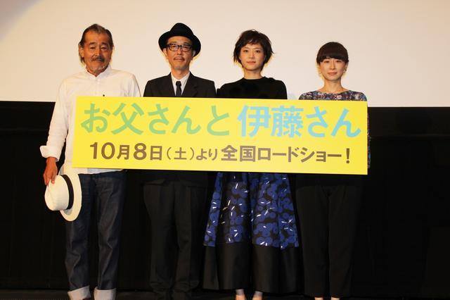 画像1: 『お父さんと伊藤さん』プレミア舞台挨拶実施レポート