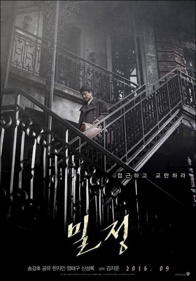 画像1: http://www.hancinema.net/song-kang-ho-gong-yoo-and-han-ji-min-in-the-age-of-shadows-97431.html