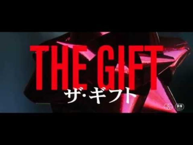 画像: 映画『ザ・ギフト』 予告篇2 youtu.be