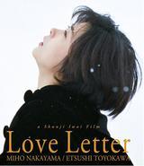 画像: http://ticketcafe.blogspot.jp/2016/01/love-letter-1995.html?m=1