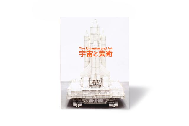 画像1: 「宇宙と芸術展」のオリジナルミッションワッペン(非売品)付き図録を9月12日(月)より数量限定発売!