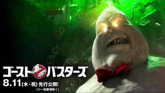 画像: 映画 『ゴーストバスターズ』予告ラスボス登場編 youtu.be