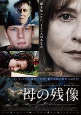 画像: ラース・フォン・トリアーの遺伝子を受け継ぐ北欧の新たなる閃光、ヨアキム・トリアー監督最新作『母の残像』日本公開が決定!