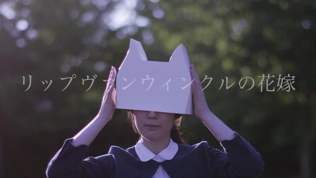 画像: リップヴァンウィンクルの花嫁 (2016) 映画予告編 youtu.be