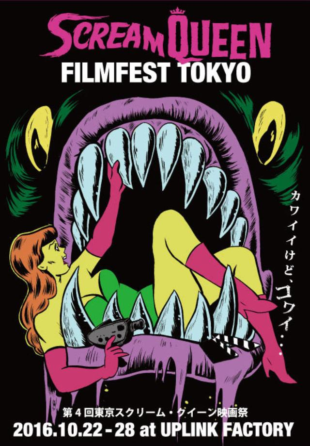 画像: 『東京スクリーム・クイーン映画祭 2016』ポスター