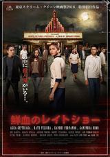 画像2: 提供:東京スクリーム・クイーン映画祭