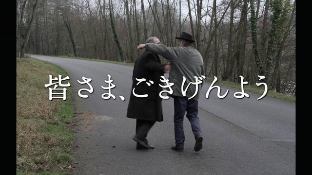 画像: 『皆さま、ごきげんよう』予告 オタール・イオセリアーニ監督 youtu.be