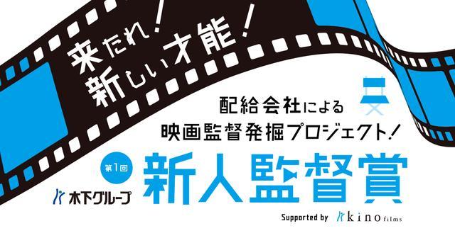 画像: 木下グループ新人監督賞 映画企画募集 - キノフィルムズ