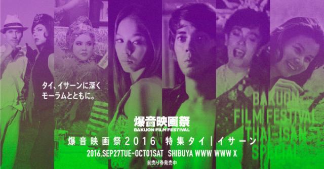 画像: 9/27(火)~10/1(土)「爆音映画祭2016 特集タイ|イサーン」開催! | boid.net