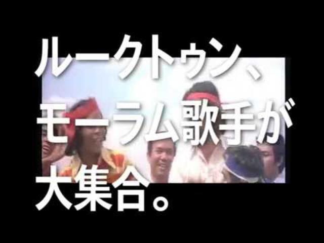 画像: 9月29日(木)爆音上映『モンラック・メーナム・ムーン』 予告編 youtu.be