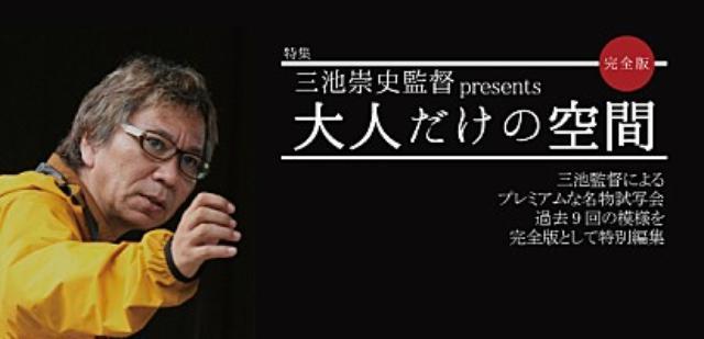 画像: 完全版:三池崇史監督 presents 大人だけの空間 | Special | Billboard JAPAN