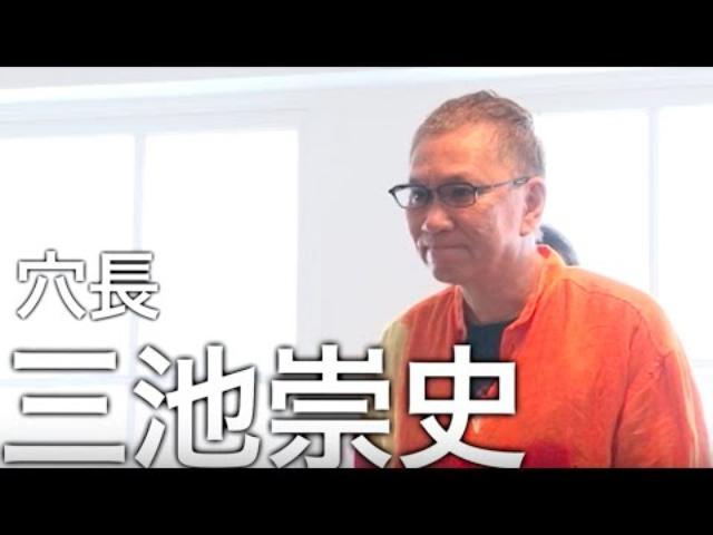画像: 三池崇史の役者の穴/ダイジェスト編 www.youtube.com