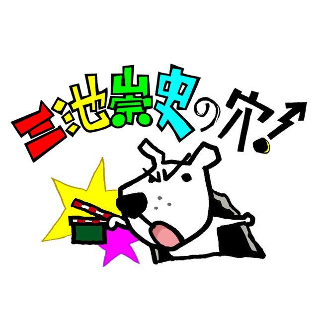 画像: ついに大物が youtuberに参戦?! 日本人映画監督初 三池崇史のオフィシャルYouTubeチャンネル「三池崇史の穴」がスタート!!