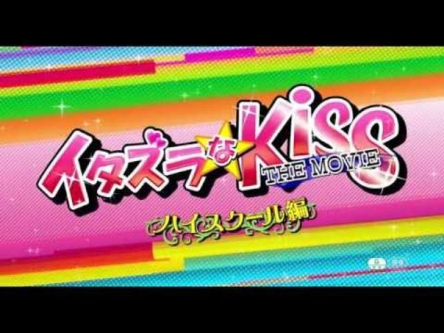 画像: 『イタズラなKiss THE MOVIE〜ハイスクール編〜』 特報 youtu.be