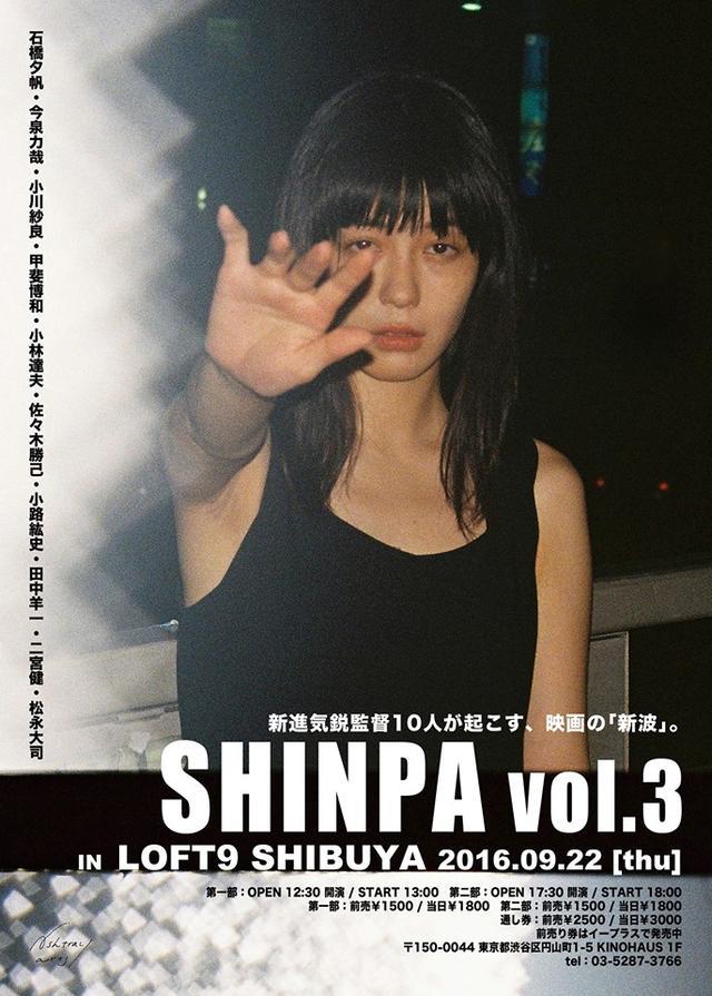 画像: スケールアップ!第三回「SHINPA」が開催!場所は Loft9 Shibuya !