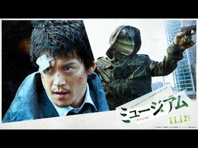 画像: 映画『ミュージアム』本予告【HD】2016年11月12日(土)公開 youtu.be