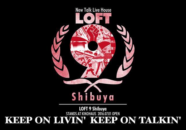 画像: LOFT9 Shibuya|渋谷・円山町のトークライブハウス