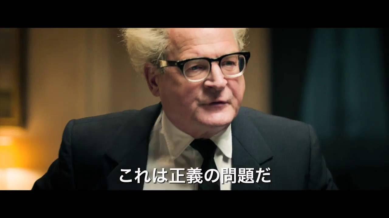 画像: 2017年1月公開『アイヒマンを追え! ナチスがもっとも畏れた男』予告篇 youtu.be