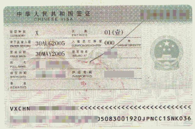 画像: 中国が発行しているビザの一例 http://image.search.yahoo.co.jp/search;_ylt=A2RivcZf_91X5goAy1qU3uV7?p=%E4%B8%AD%E5%9B%BD%E3%80%80%E3%83%93%E3%82%B6&aq=-1&oq=&ei=UTF-8 #mode%3Ddetail%26index%3D4%26st%3D169