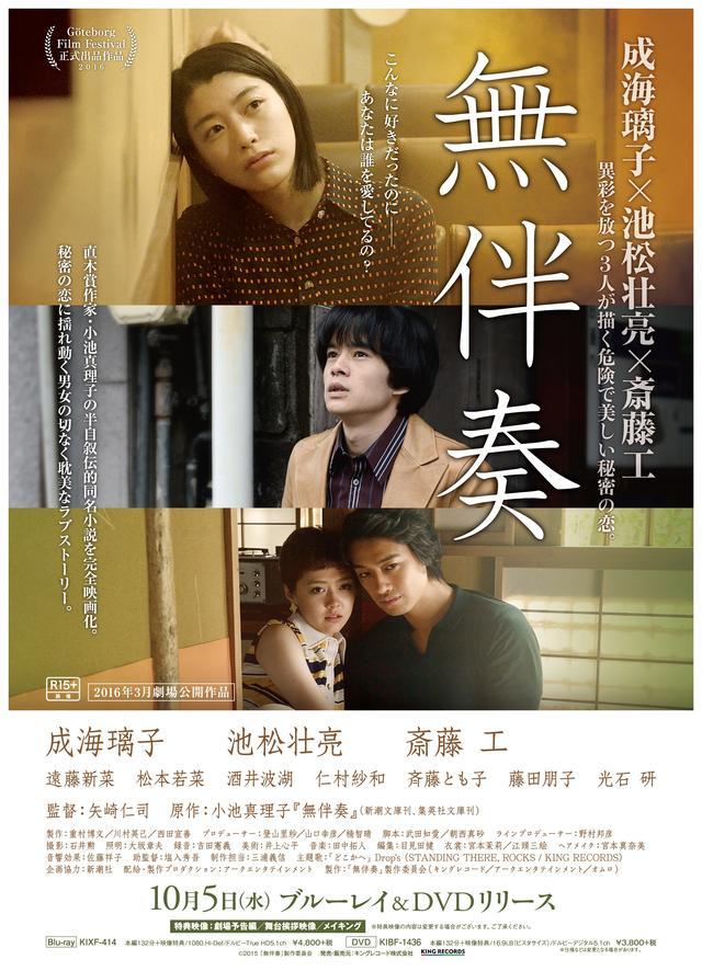 画像: 映画『無伴奏』の DVD&Blu-ray は、10月 5日(水)にリリースされることが決定!