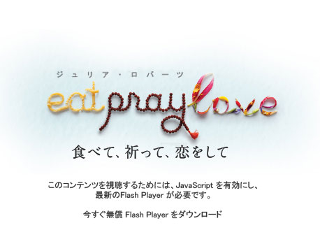画像: 食べて、祈って、恋をして|2011.2.9 Blu-ray&DVD Release