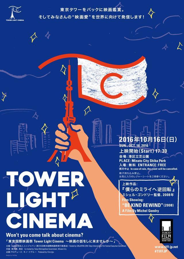 画像: 「東京国際映画祭 TOWER LIGHT CINEMA 〜映画の話をしに来ませんか〜」