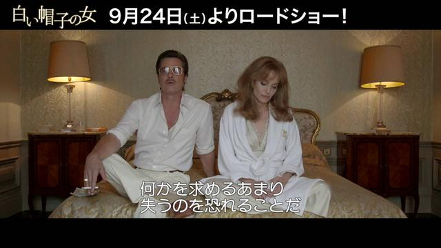 画像: 『白い帽子の女』特別映像 仲良すぎるアンジーとブラピ - YouTube youtu.be
