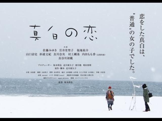 画像: 富山オールロケ作品・映画『真白の恋』を日本中&世界中へ youtu.be