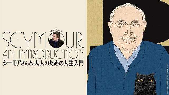 画像: 映画『シーモアさんと、大人のための人生入門』予告編 www.youtube.com
