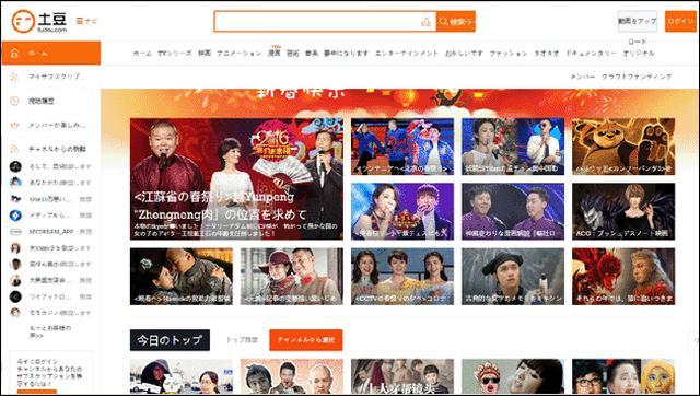 画像: 中国大手動画サイト土豆 http://image.search.yahoo.co.jp/search;_ylt=A2Rivcr9N.dXPUwAkB2U3uV7?p=%E4%B8%AD%E5%9B%BD +%E5%9C%9F%E8%B1%86&aq=-1&oq=&ei=UTF-8#mode%3Ddetail%26index%3D4%26st%3D0