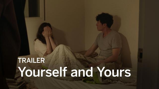 画像: YOURSELF AND YOURS Trailer | Festival 2016 youtu.be