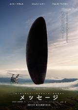 """画像: 突如出現した未知なる飛行体??。 """"彼ら""""は人類に<何>を伝えようとしているのか?"""
