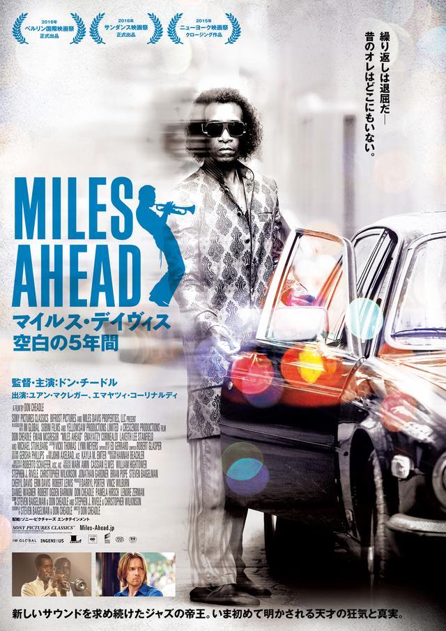 画像: ドン・チードルの執念が実る『Miles Ahead マイルス・デイヴィス 空白の5年間』ポスター解禁!共演はユアン・マクレガー!