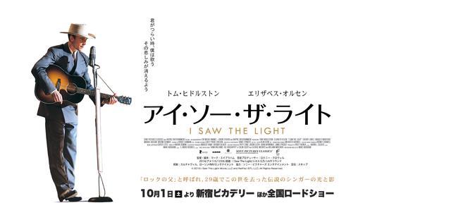 画像: 映画『アイ・ソー・ザ・ライト』公式サイト
