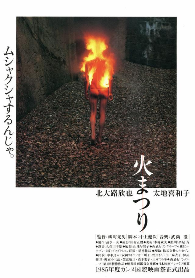 画像: http://movies.yahoo.co.jp/movie/ 火まつり/149425/