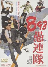 画像: https://www.amazon.co.jp/893 愚連隊-DVD-松方弘樹/dp/B000GUK48C