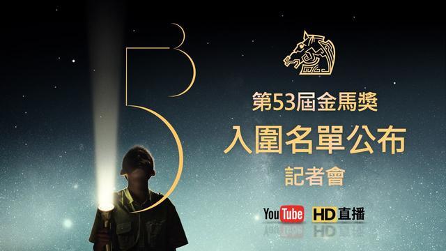 画像: 第53屆金馬獎入圍名單公布記者會 youtu.be
