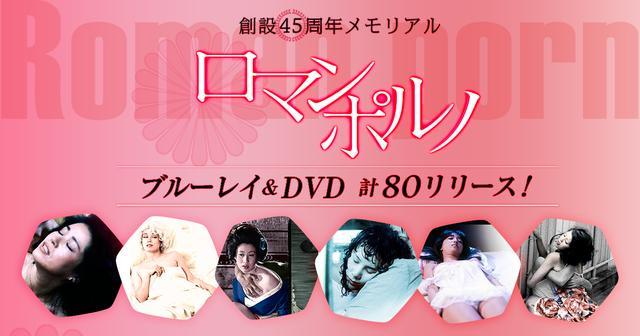 画像: 創設45周年メモリアル 日活ロマンポルノ ブルーレイ&DVD計80リリース!|日活