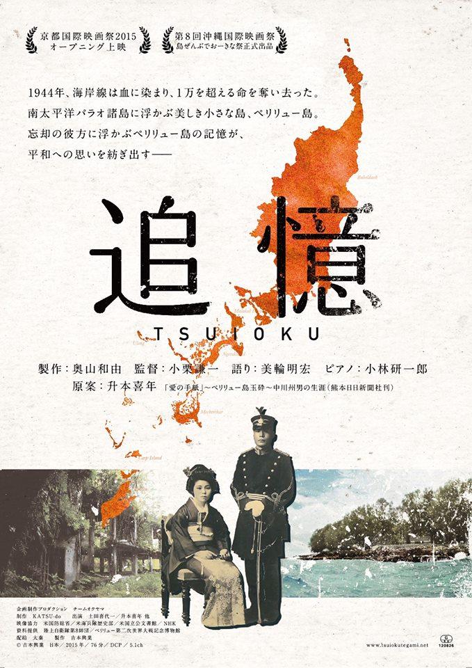 画像2: https://www.facebook.com/tsuioku1105/