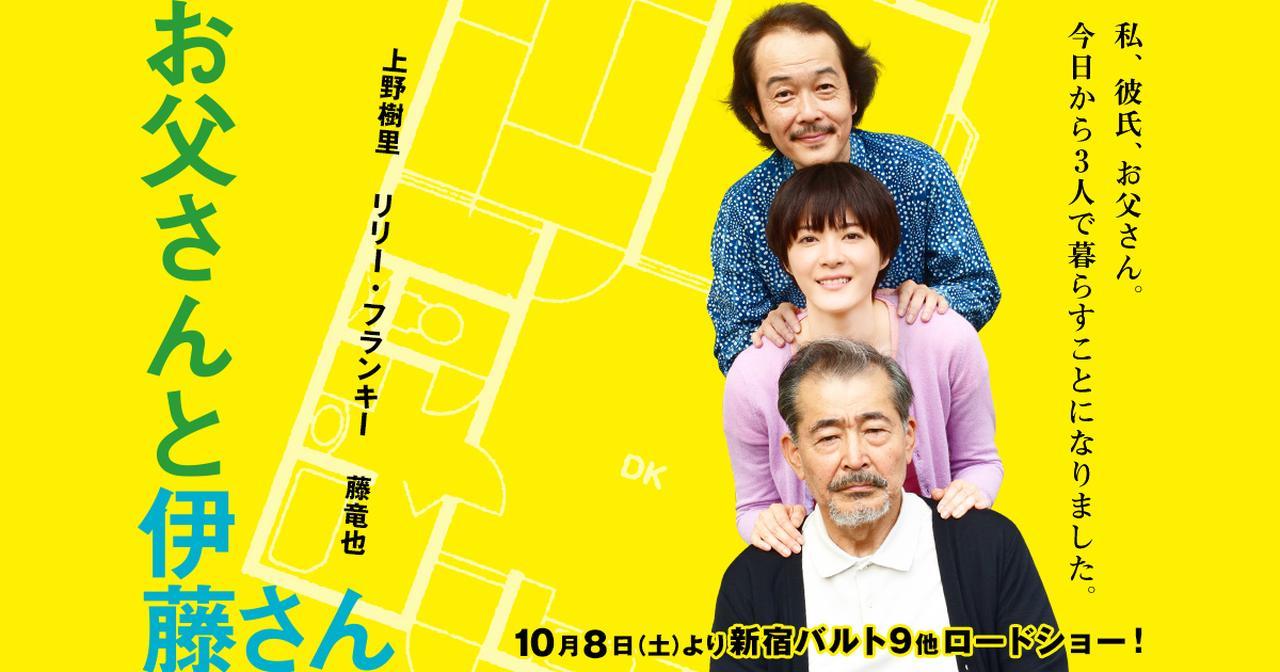 画像: 映画『お父さんと伊藤さん』公式サイト