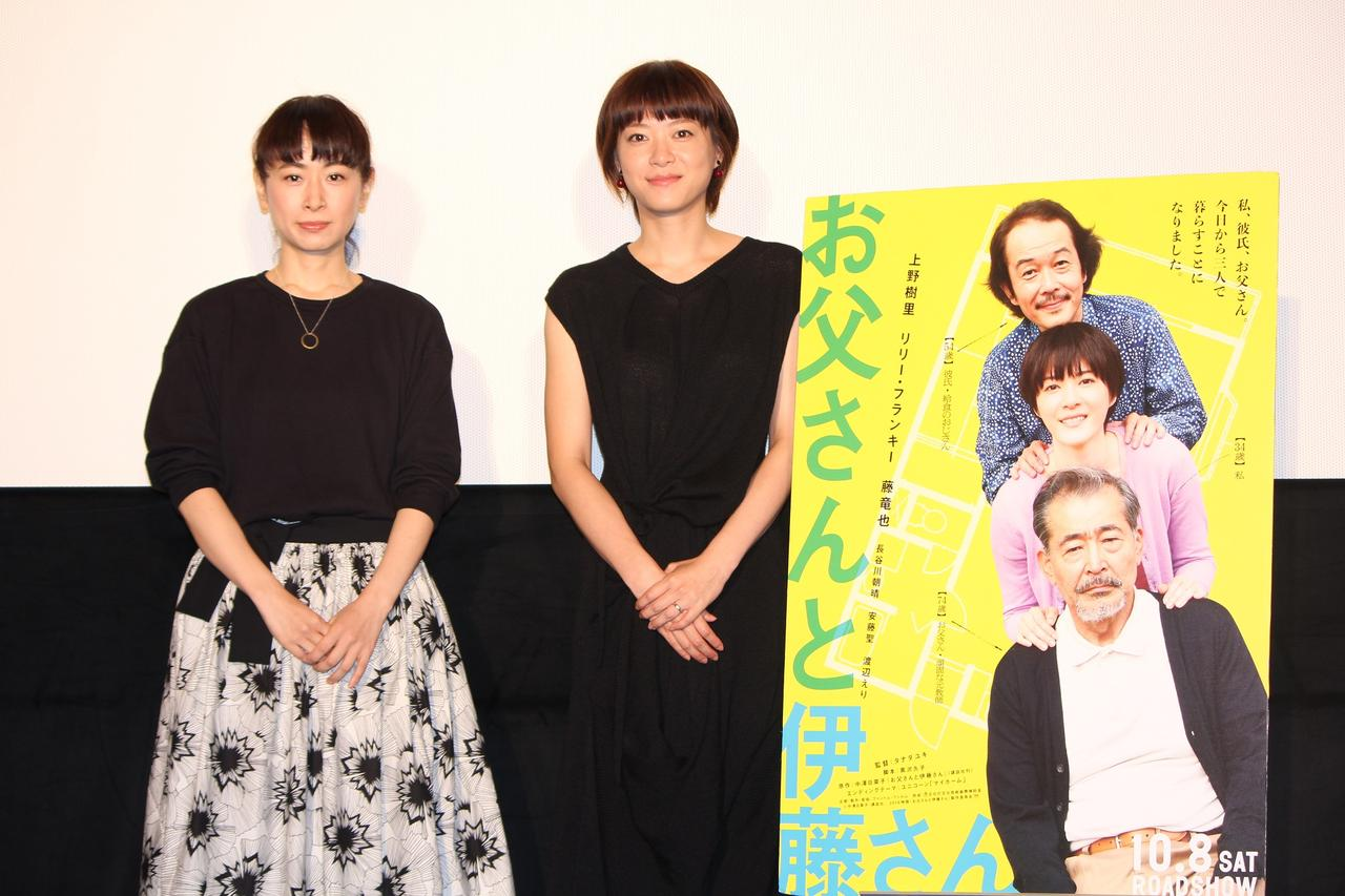 画像2: 家族のカタチを描く『お父さんと伊藤さん』 監督も役者も絶賛!「上野樹里、役者として最強」